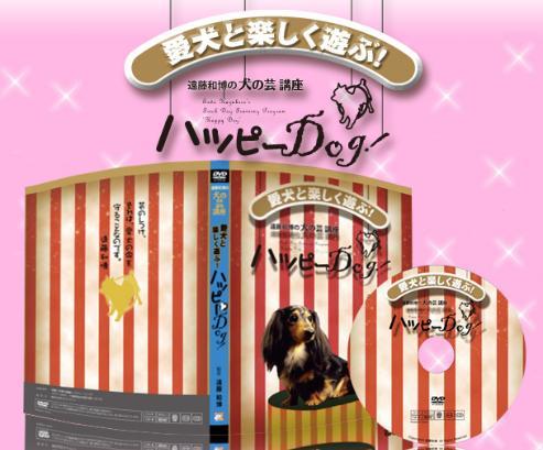遠藤和博さんの愛犬と楽しく遊ぶ「犬の芸講座」口コミレビュー.jpg